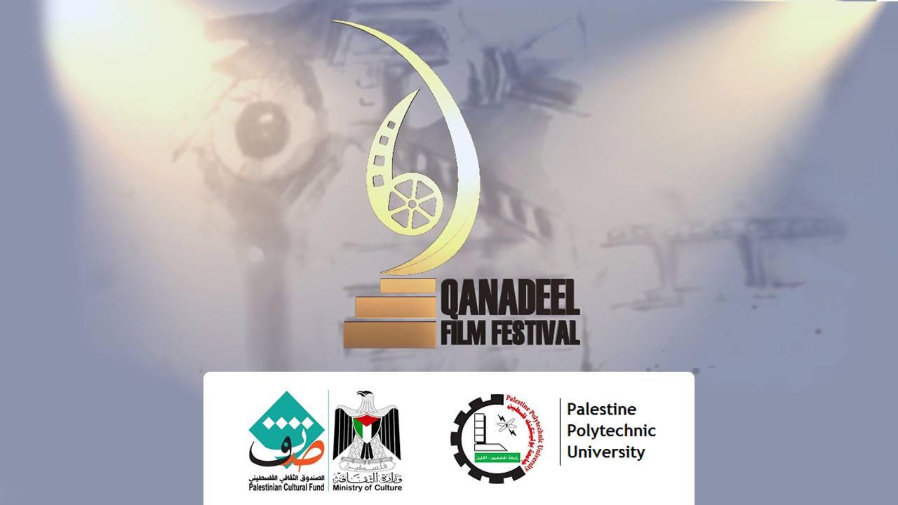 Palestine Polytechnic University (PPU) - البرومو الخاص بمهرجان قناديل للأفلام القصيرة