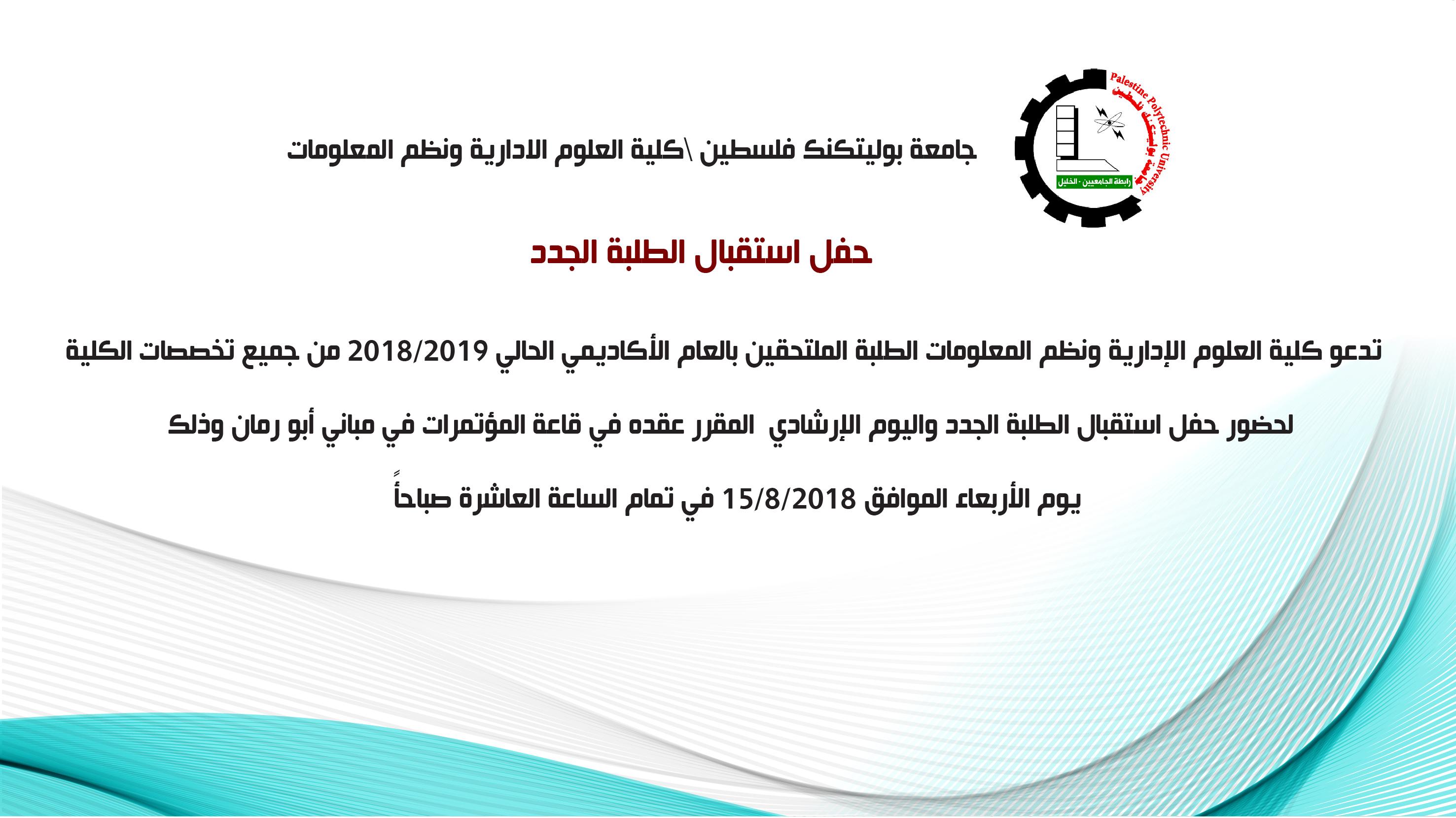 Palestine Polytechnic University (PPU) - دعوة | حفل استقبال الطلبة الجدد