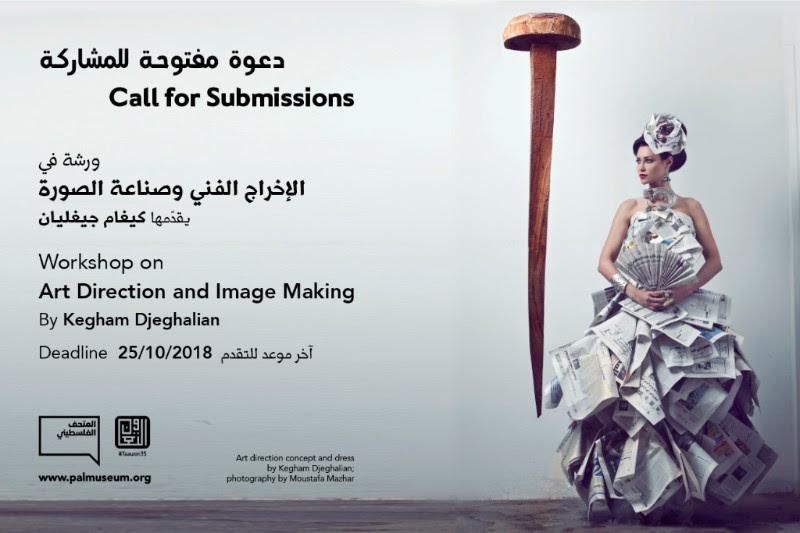 Palestine Polytechnic University (PPU) - ورشة عمل | الاخراج الفني وصناعة الصورة