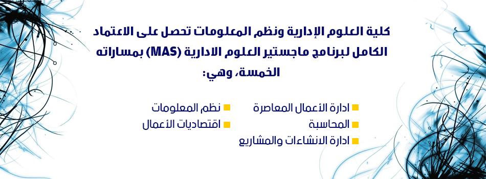 Palestine Polytechnic University (PPU) - اعتماد برنامج ماجستير العلوم الادارية
