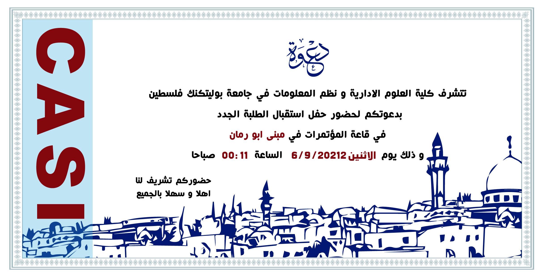 Palestine Polytechnic University (PPU) - حفل استقبال الطلبة الجدد