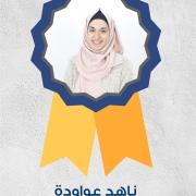 Palestine Polytechnic University (PPU) - الطلبة المتفوقين | الفصل الاول 2018